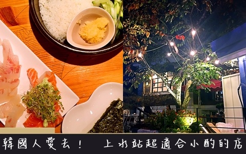 拒絕去弘大排隊吃晚飯!上水站的清幽小巷喝清酒談人生!