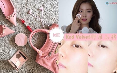 GD、SHINee、Red Velvet都愛的品牌?4款韓妞爆CP值的產品就是它!