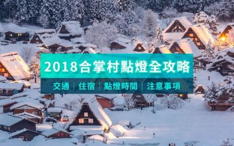 【期間限定】2018 白川鄉合掌村點燈交通、住宿全攻略
