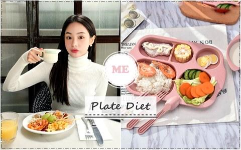 韓國學生族現在超愛用這招!史上最不復胖的「餐盤減肥法」可愛又吃飽!