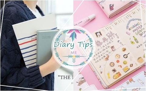 想寫出超強手帳卻不知如何下手?8個方法教你從初學者變身日記達人!