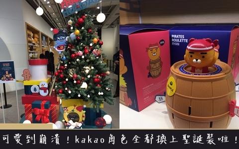 可愛到崩潰!小編探訪kakao店面 角色竟全都換上聖誕裝啦!