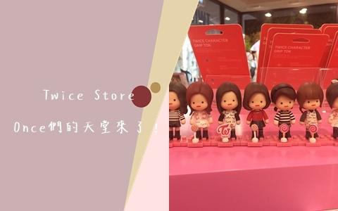 Once們都來過了嗎?新開張的Twice Store 絕對是Once們的天堂啊!