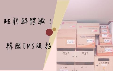 超多戰利品怎樣把它們帶回國呢?嘗試用韓國郵局的EMS服務吧!
