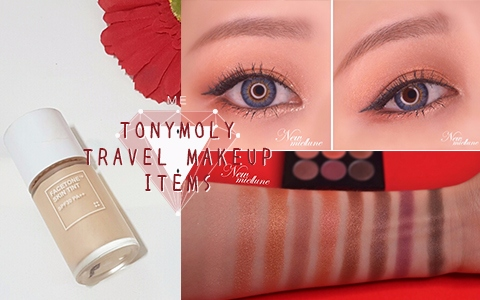 5樣彩妝讓你輕鬆漂亮出門!好攜帶又實用的TONYMOLY彩妝!