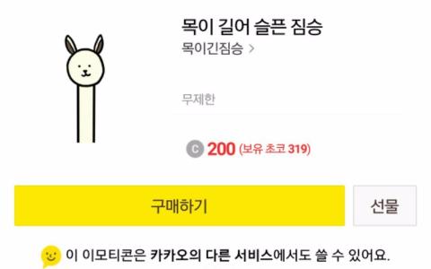 廢到笑!韓國現在「最流行Kakao貼圖」 剛推出就爆紅…貼圖快被玩壞了啦!
