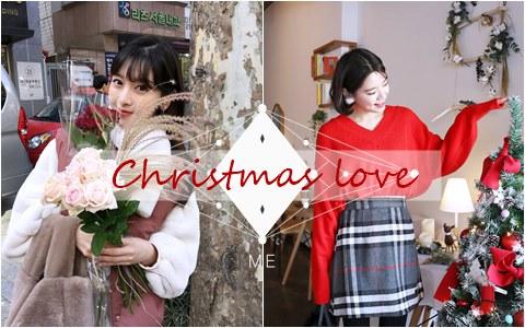 【聖誕狂潮】心理學證實聖誕節最容易戀愛!8個脫單方法還不快準備!