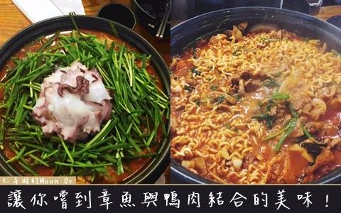 在首爾也吃得到濟州島料理!仁寺洞的Moon Ori讓你嚐到章魚與鴨肉結合的美味!