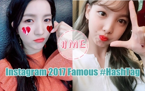 2017年韓國人都在用的16個#Tag!唯一進入千名內的中文標籤居然是...