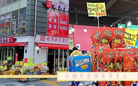 零食選擇困難症者請服用!什麼種類都有價錢又超便宜的韓國餅乾糖果專賣店在這邊!