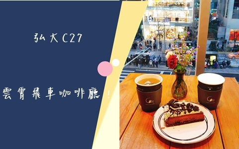 令人癡狂的27種起司蛋糕!弘大C27雲霄飛車咖啡廳 一起衝破你的味蕾