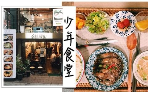 就算排隊1小時我都心甘情願!弘大學生最愛的日式美味「少年食堂」