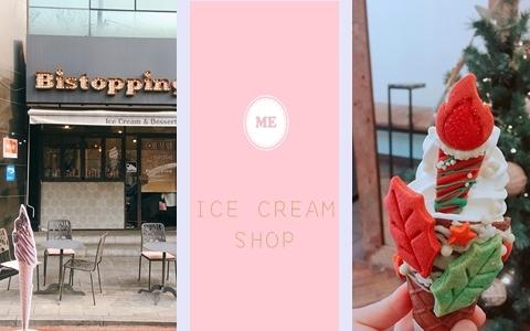 從選擇困難到捨不得吃下去!讓人少女心大爆發的冰淇淋就在林蔭大道Bistopping!