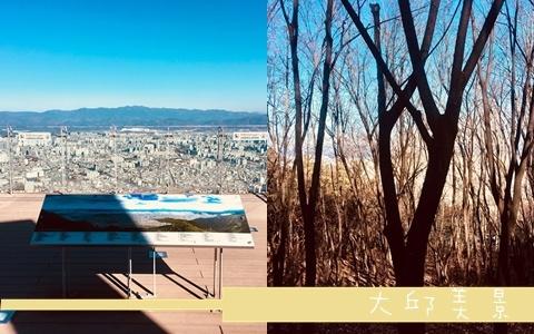 不花錢搭纜車也能抵達前山展望台,輕鬆俯瞰整個大邱!