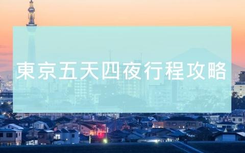 【日本】東京五天四夜行程攻略,路線、票券、行程安排一次搞定!