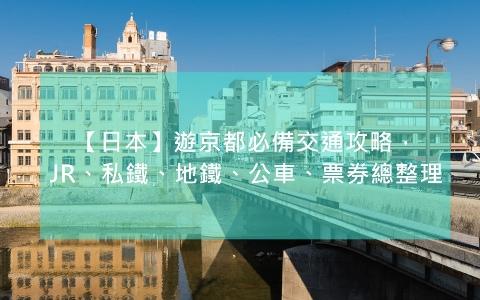 【日本】遊京都必備交通攻略,JR、私鐵、地鐵、公車、票券總整理!