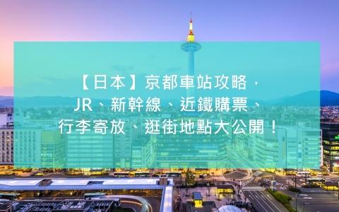 【日本】京都車站攻略,JR、新幹線、近鐵購票、行李寄放、逛街地點大公開!