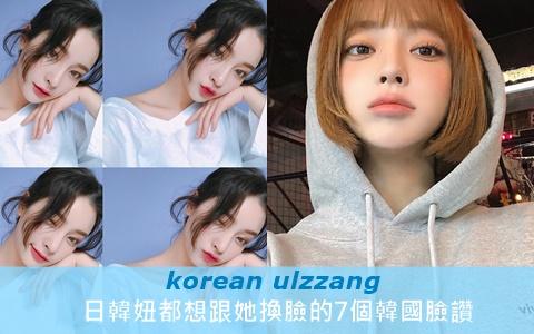 美到好想變成她!日韓妞票選最想和她「換臉」的7位臉讚!