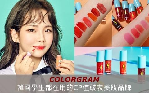 只要$100就能入手?韓國學生都在用的CP值破表美妝品牌!