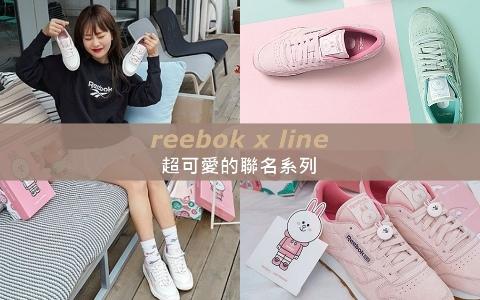 連鞋盒都想收藏!Reebok x 熊大兔兔聯名鞋可愛到只想每天穿!
