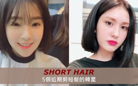 果然還是顏值最重要?5個近期剪短髮的韓星是變美還是變老?