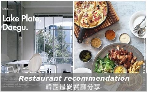 私心愛店的無私分享!裝潢食物全滿分的完美韓國餐廳!