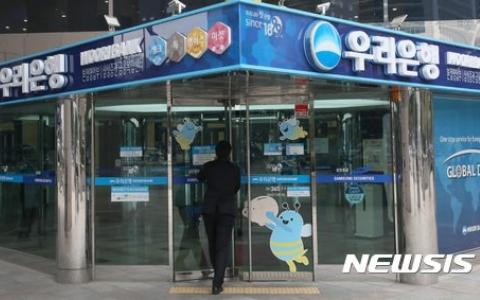在韓朋友注意!韓國友利銀行5月連休2天,暫停交易服務!