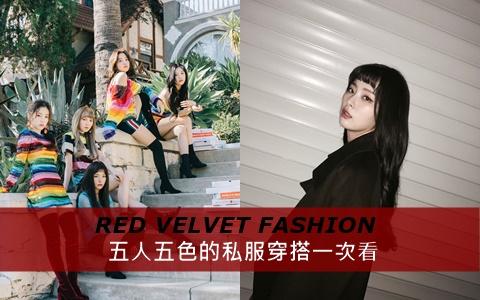 Red Velvet不只完顏連私服也是all kill!貝貝們都好會穿啊~