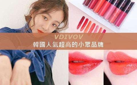 韓國人氣超高的小眾品牌!每一隻唇膏都是女演員著用款!