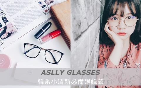 大勢風格連韓妞都搶著穿!韓系小清新穿搭必備眼鏡款!