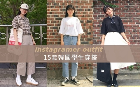 韓國女生都這樣穿!instagramer的15套日常穿搭根本學生救星!