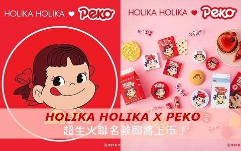 確定要這麼可愛?HOLIKA HOLIKA X 不二家聯名款要上市啦!