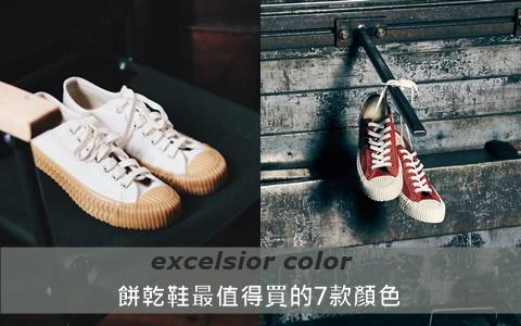 紅翻台韓你還沒有穿?餅乾鞋最值得買的7款顏色排行!