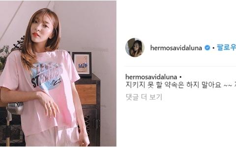 Henry剛離開SM…f(x)成員接著就發文!Luna更新IG 內容讓粉絲擔心