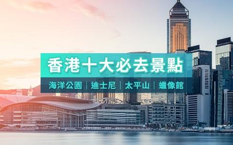 【香港】不能錯過的十大景點!