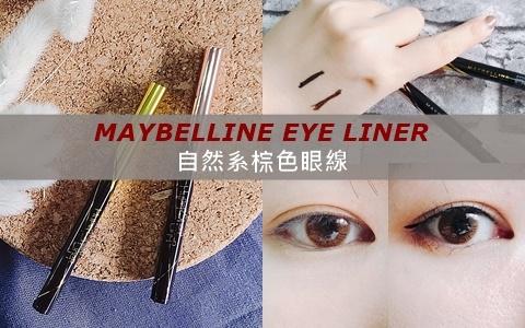 不怕再被認為兇巴巴!自然系棕色眼線打造韓星桃花魅力眼!