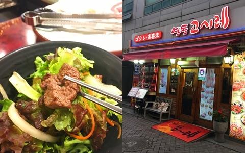 日本明星最愛的明洞高級烤肉店高喜來 全程不需要動手還超美味!