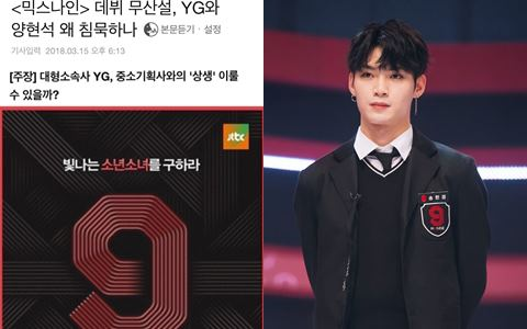 YG社長「說話不算話」...選秀節目出道組「告吹」!預備成員卻在直播中「道歉」!?