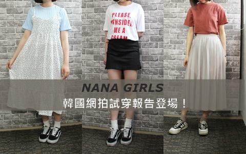 【歐膩評價】春夏買這些絕不後悔!韓國網拍試穿報告登場!