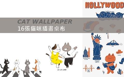 刪光記憶體也要下載!16張超可愛貓咪插畫桌布不是貓奴也愛上!