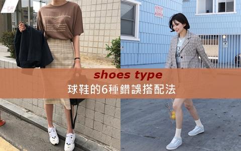 球鞋配黑絲襪超落伍?6款運動鞋絕對不能穿的搭法!