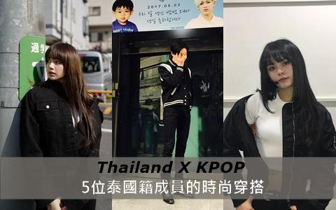 黑色百搭到連他們都愛?5位泰國籍成員的穿搭風格揭曉!