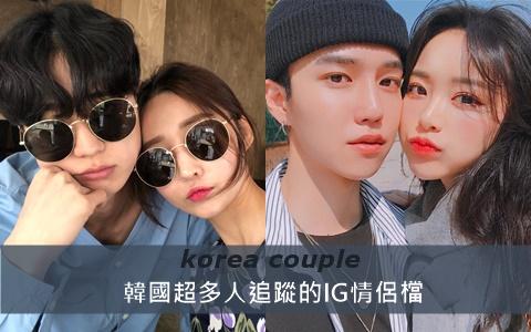 人氣直逼偶像團!韓國6組超多人追蹤的IG情侶檔!