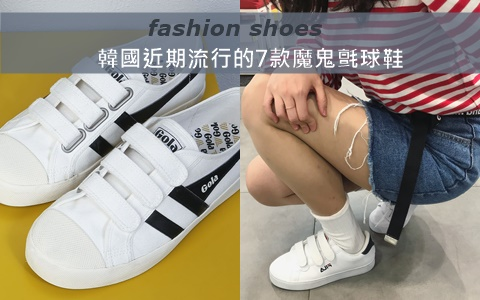 代購狂銷就是這7雙!紅爆日韓的7款新魔鬼氈球鞋!