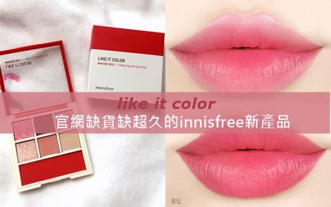 從上市到現在都在缺貨中?SNS上爆紅的innisfree「Like It Color」新系列!