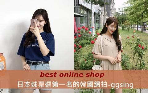 日妞買最多的韓拍是它?日韓妞超愛的網拍「GGSING」台灣也熱賣!