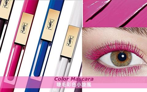 眼部妝容精緻必用!彩色睫毛膏推薦!