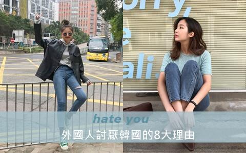 KPOP文化實在看不慣?外國人討厭韓國的8個理由!