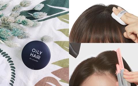 今年夏天跟油、扁、塌說bye!三款超強小物打造輕盈髮!