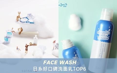 好口碑日系洗面乳TOP6!好的洗面乳讓後續保養事半功倍!